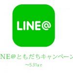 line-friend01