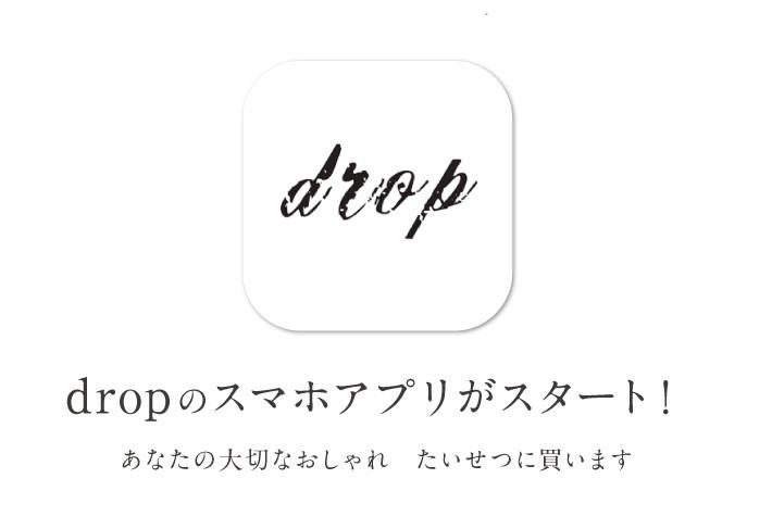 dropのスマフォアプリがスタート!