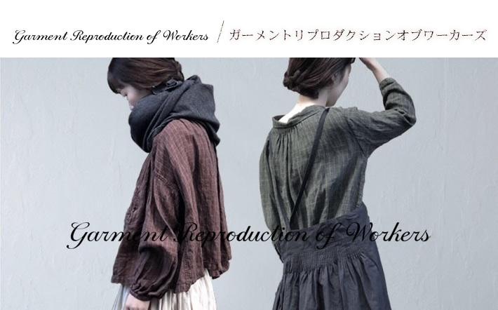 garment reproduction of workers ガーメント リプロダクション オブ