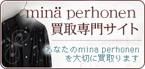 mina perhonen(ミナペルホネン)買取専門サイト