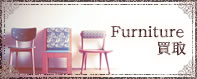 Furniture買取