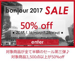 drop2017スタートセール「bonjour2017SALE」