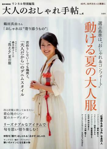 大人のおしゃれ手帖vol.4